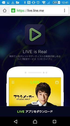 LINE LIVEの公式 のページ ををAndroidスマホで訪れると、LINE LIVEのトップページが見えますが、LINEアプリ をダウンロードするように言われます。